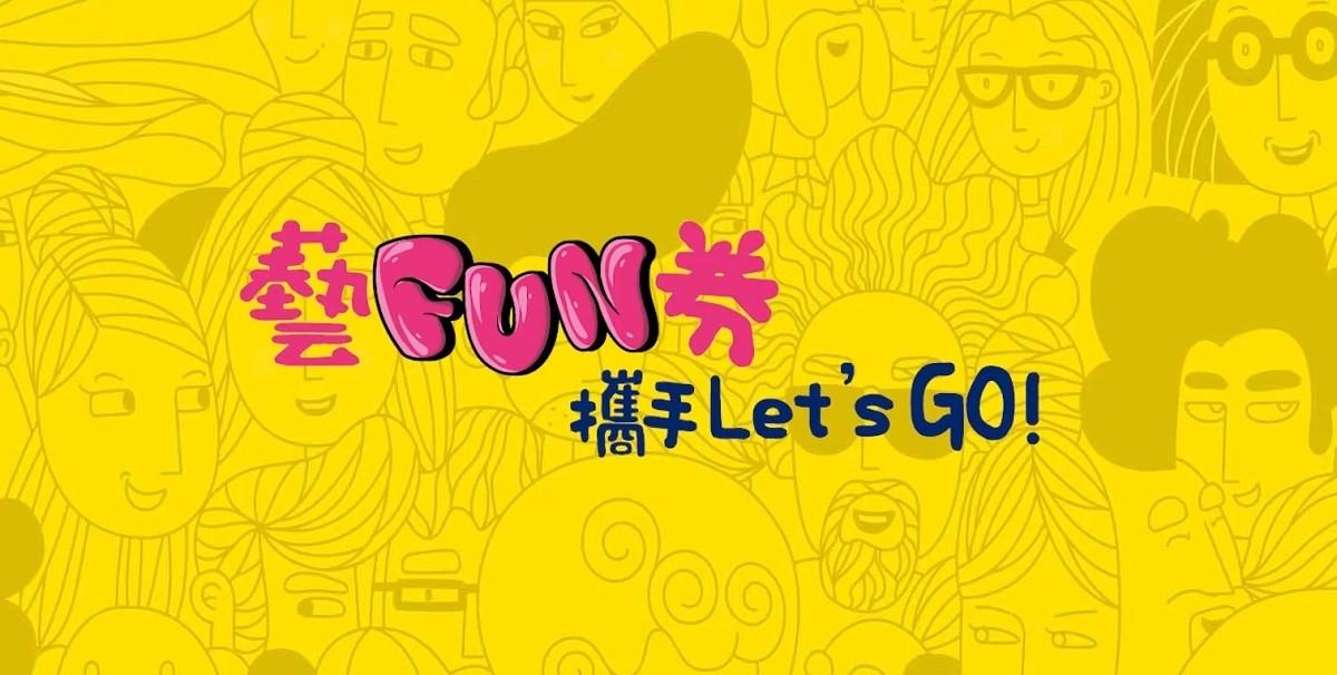 照片中提到了藝U、攜手Let's GO!,包含了藝fun券、台灣文化部、三重刺激券、下載、憑證
