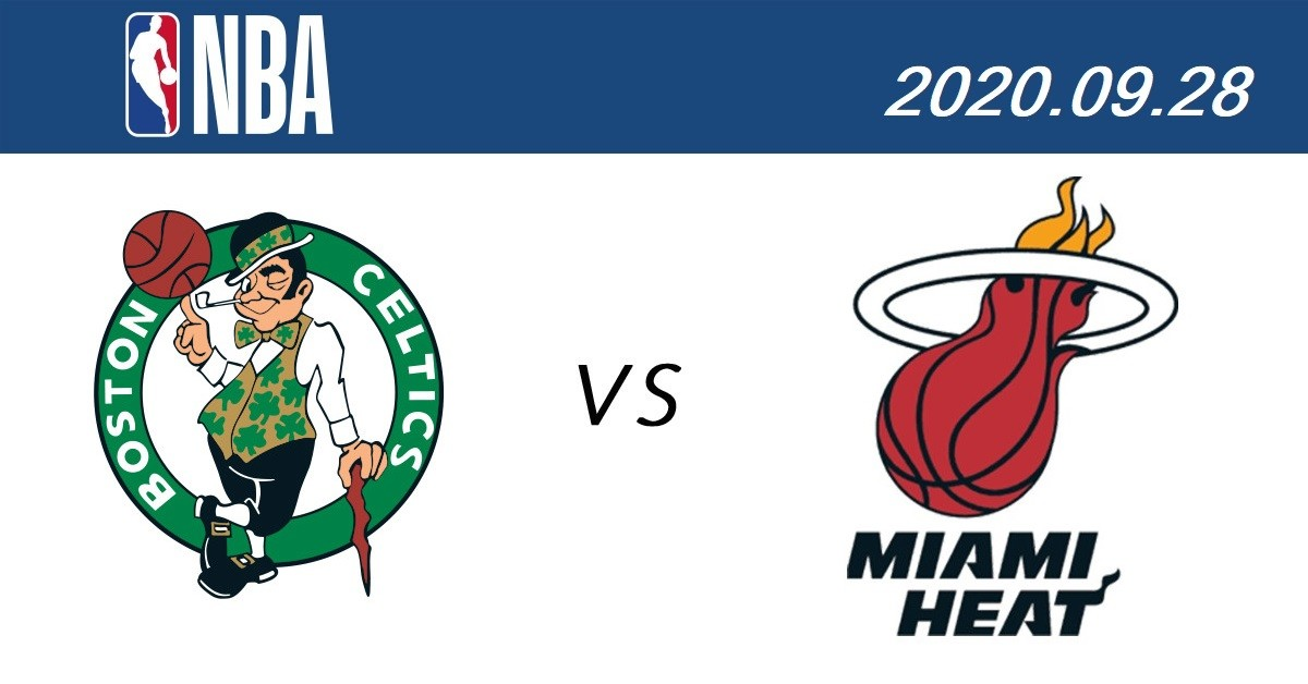 2020 NBA季後賽分區東區決賽 免費直播線上看:9月28日 G6 賽爾提克vs.熱火