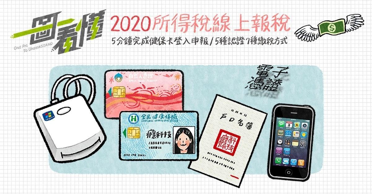 照片中提到了價2020所得稅線上報稅、ONE PIC、To UNDERSTAND,包含了通訊、手機、功能手機、移動電話、手機配件