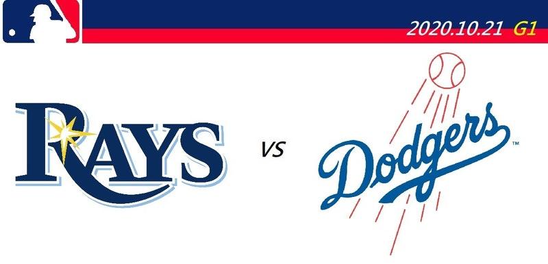 2020 MLB季後賽世界大賽G1 線上直播總整理:坦帕灣光芒 vs. 洛杉磯道奇