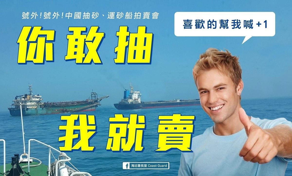 照片中提到了號外!號外!中國抽砂、 運砂船拍賣會、喜歡的幫我喊威+1、你敢抽,包含了你敢抽我就賣、行政院海岸警衛隊管理局、海巡署、海洋委員會海巡署艦隊分署、船隻