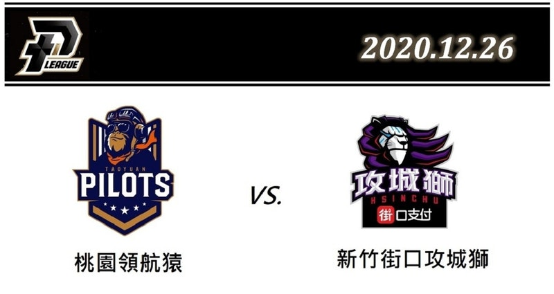 2020 PLG台灣職籃直播YouTube線上看:12月26日 桃園領航猿vs.新竹街口攻城獅