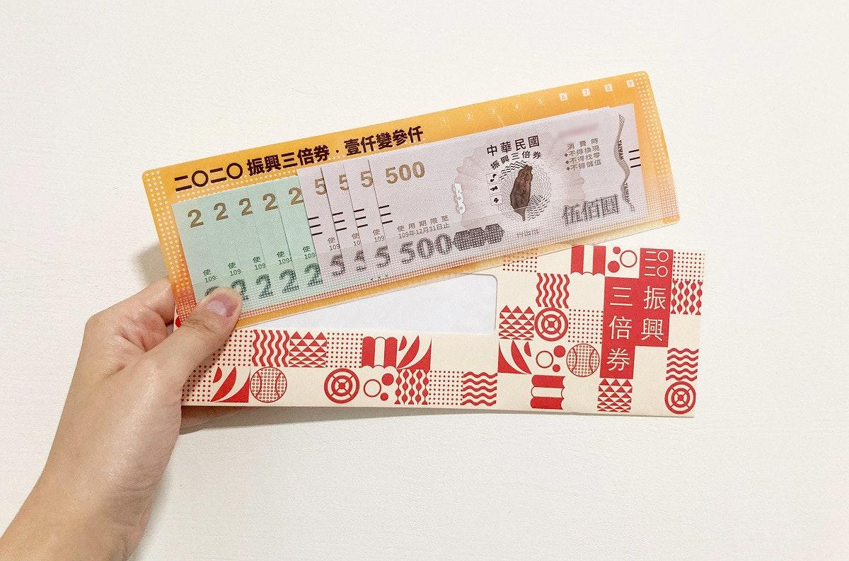 照片中提到了二O二O振興三倍券,壹任變參任、21、2 2222 555 500,包含了票、字形、儀表
