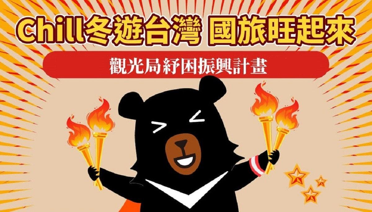 照片中提到了Chill冬遊台灣國旅旺起來、觀光局紓困振興計畫,包含了動畫片、交通部旅遊局、旅遊、培養、交通運輸部