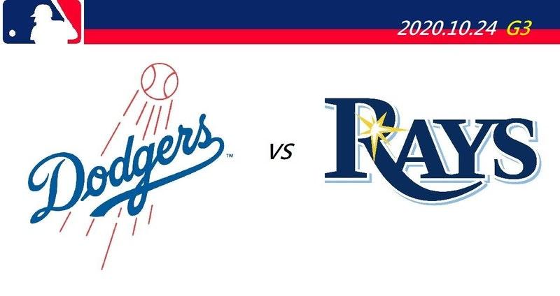 2020 MLB世界大賽 線上直播總整理:G3 洛杉磯道奇 vs. 坦帕灣光芒