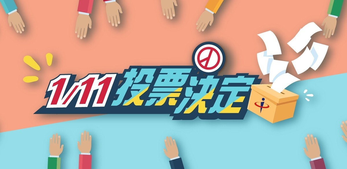 照片中包含了平面設計、2020年台灣立法院選舉、2020年台灣總統大選、中央選舉委員會、公職人員選舉罷免法