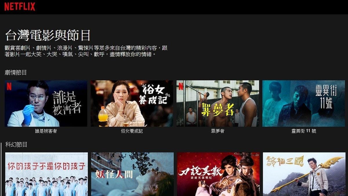 照片中提到了NETFLIX、台灣電影與節目、觀賞喜劇片、劇情片、浪漫片、驚悚片等眾多來自台灣的精彩內容,跟,跟網飛、雅馬哈·法澤(Yamaha Fazer)有關,包含了網飛、牌、字形、儀表
