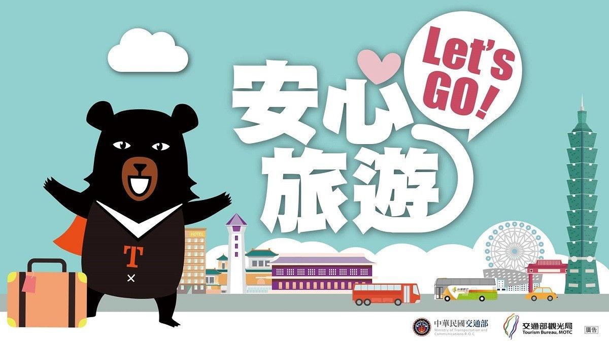 照片中提到了Let's、GO!、安心,跟RFU冠軍、平等就業機會委員會有關,包含了安心旅遊、包價旅遊、交通部旅遊局、旅遊、旅館