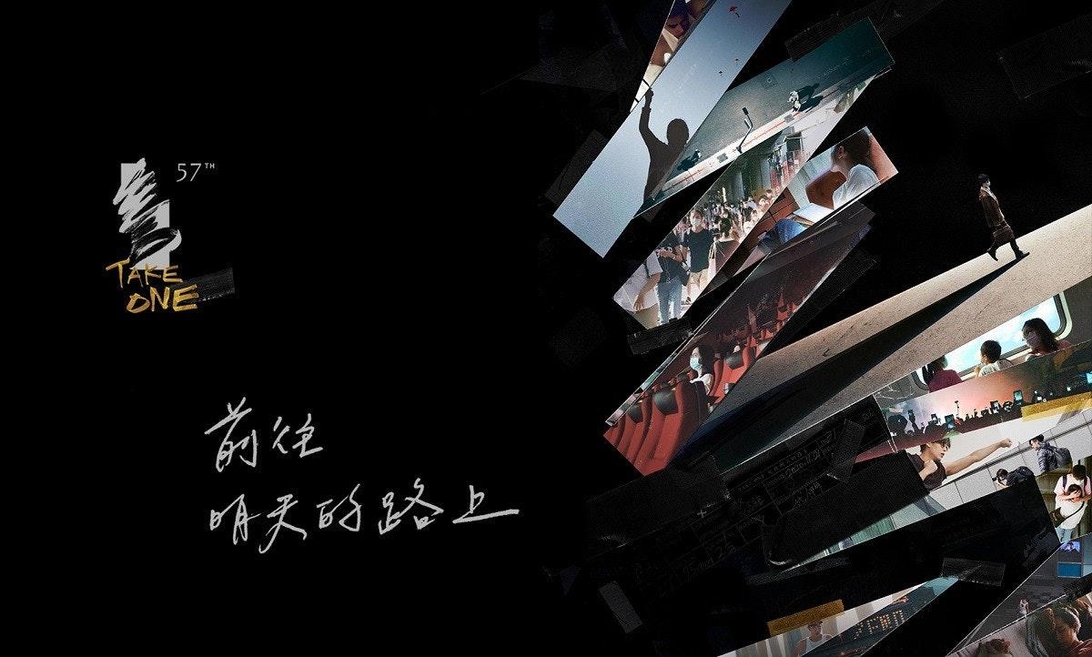 """照片中提到了57""""、TAKE、ONE,包含了金馬獎2020、第57屆金馬獎、金馬國際影展、台北電影節、電影節"""
