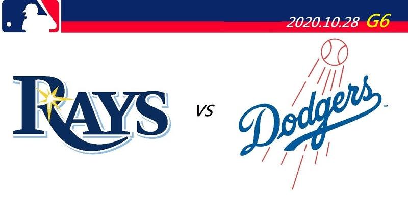 2020 MLB世界大賽 直播免費線上看:G6 光芒 vs. 道奇