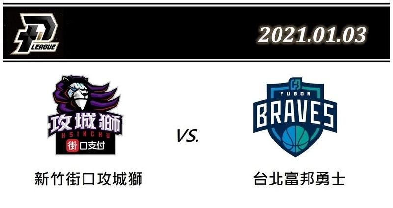 2021 PLG台灣職籃直播YouTube線上看:1月3日 新竹攻城獅vs.臺北富邦勇士