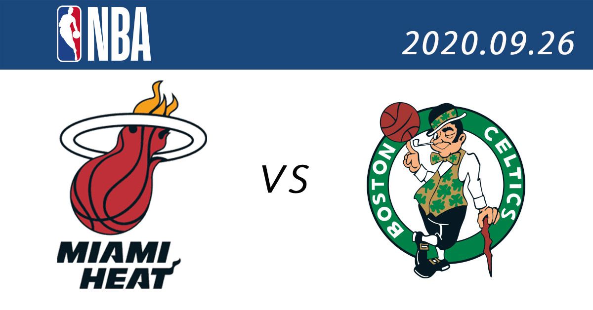 2020 NBA季後賽分區東區決賽 直播免費線上看:9月26日 熱火vs.賽爾提克 G5