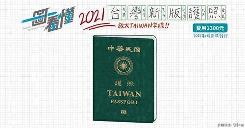 一圖看懂 2021台灣新版護照:放大Taiwan字樣、保留原版設計、明年1月開始發行