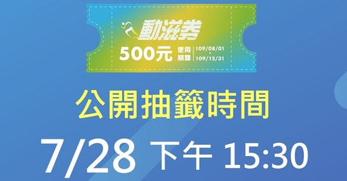 500元動滋券抽獎直播YouTube、中獎名單懶人包