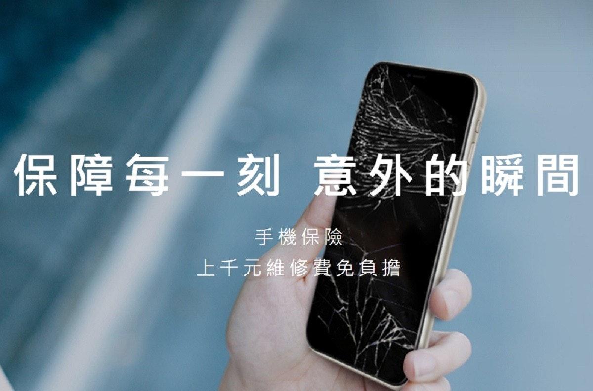 照片中提到了保障每一刻 意外的、瞬間、手機保險,包含了步驟艾肯、手機、蜂窩網絡、文字訊息、字形