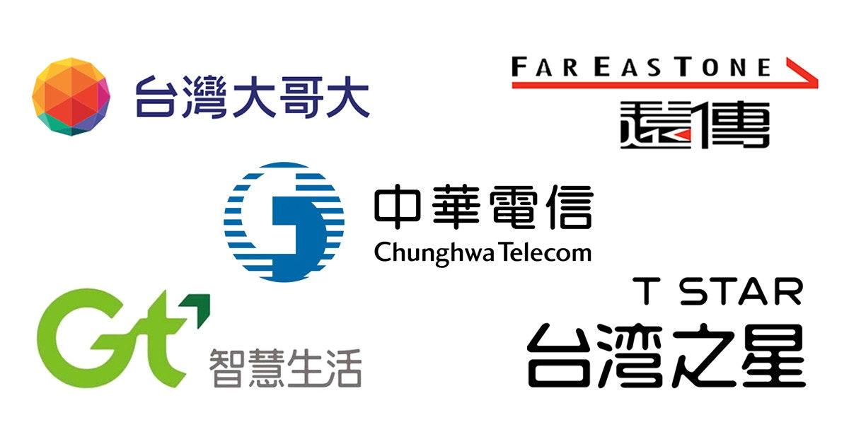 照片中提到了FAR E ASTONE、台灣大哥大、遠傳,跟中華電信、遠傳通有關,包含了中華電信、產品設計、牌、商標、字形
