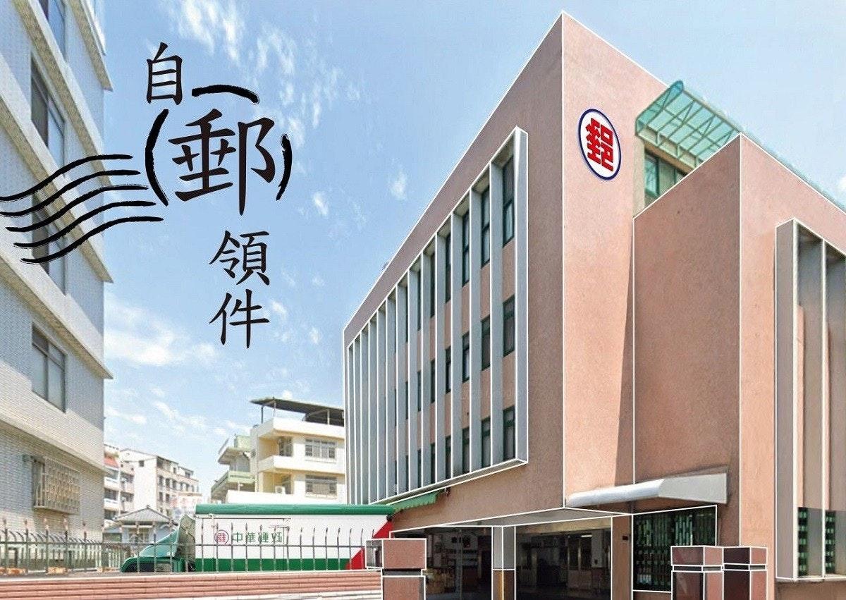 照片中提到了自一、(郵)、O中華種,跟中華郵政有關,包含了混合使用、郵政局、郵件、宅經濟