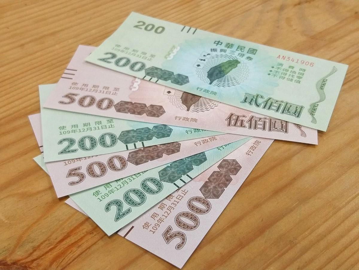 照片中提到了200、200号、中華民國,包含了現金、現金、鈔票、字形、儀表