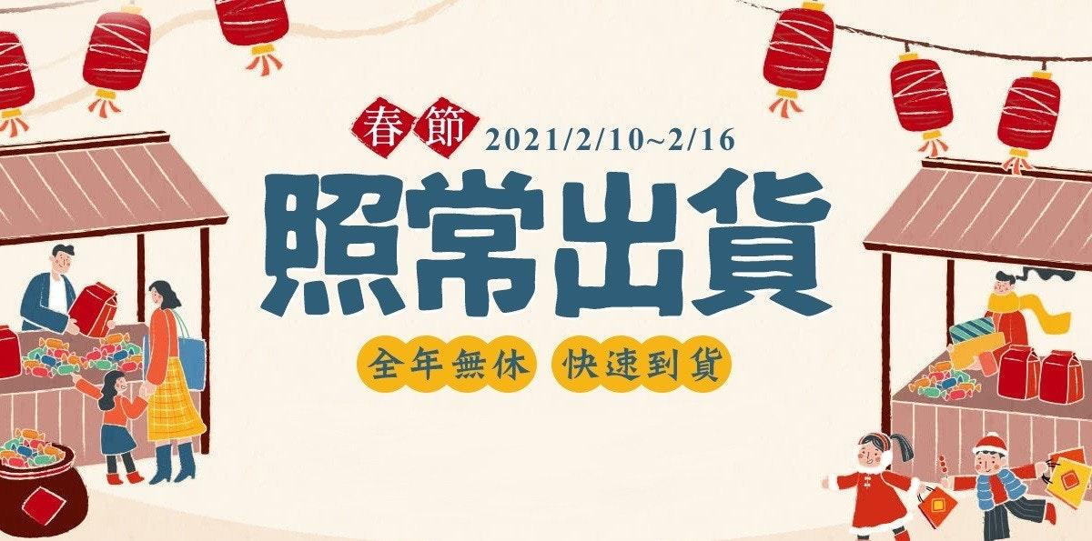 照片中提到了春節、2021/2/10~2/16、C,跟香港理工大學有關,包含了動畫片、設計、字形、線、動畫片
