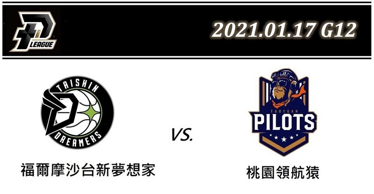 2021 PLG台灣職籃YouTube直播線上看:1月17日 福爾摩沙台新夢想家vs.桃園領航猿