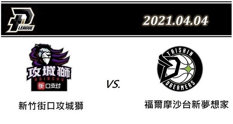 2021 PLG台灣職籃直播YouTube線上看:4月4日 新竹街口攻城獅vs.福爾摩沙台新夢想家