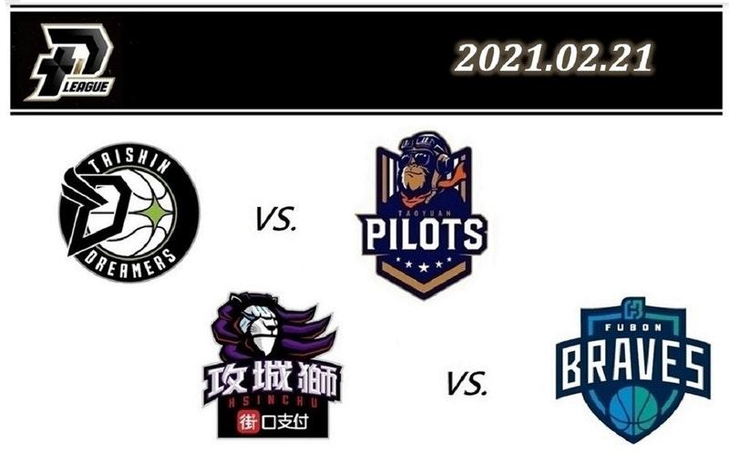 2021 PLG台灣職籃YouTube直播線上看:2月21日 夢想家vs.領航猿、攻城獅vs.富邦勇士