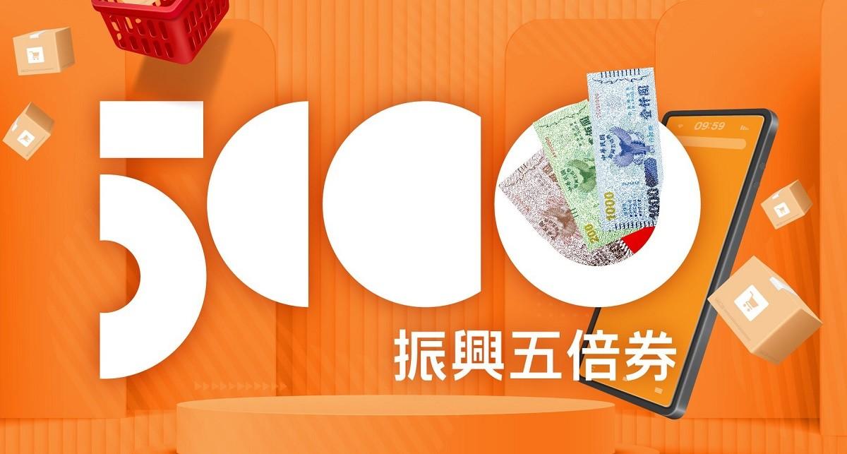照片中提到了09:59、振興五倍券、000,包含了橙子、行政院、平面設計、振興五倍券、設計