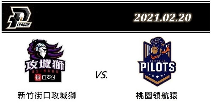 2021 PLG台灣職籃直播YouTube線上看:2月20日 新竹街口攻城獅vs.桃園領航猿