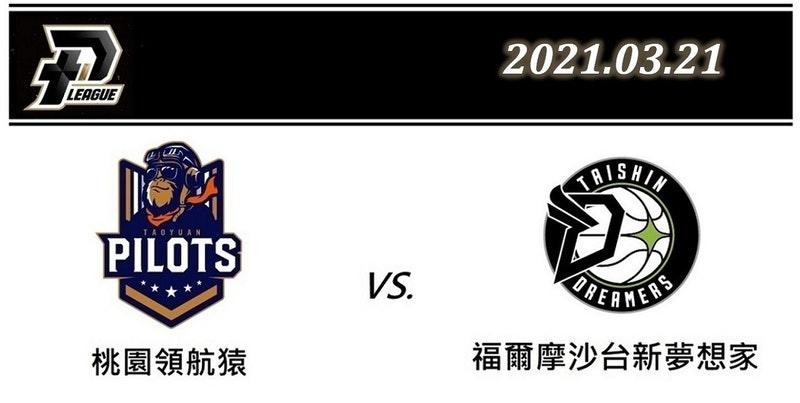 2021 PLG台灣職籃直播YouTube線上看:3月21日 桃園領航猿vs.福爾摩沙台新夢想家