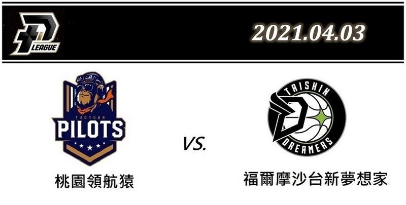 2021 PLG台灣職籃直播YouTube線上看:4月3日 桃園領航猿vs.福爾摩沙台新夢想家