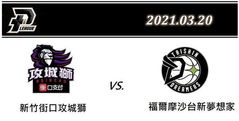 2021 PLG台灣職籃直播YouTube線上看:3月20日 新竹街口攻城獅vs.福爾摩沙台新夢想家