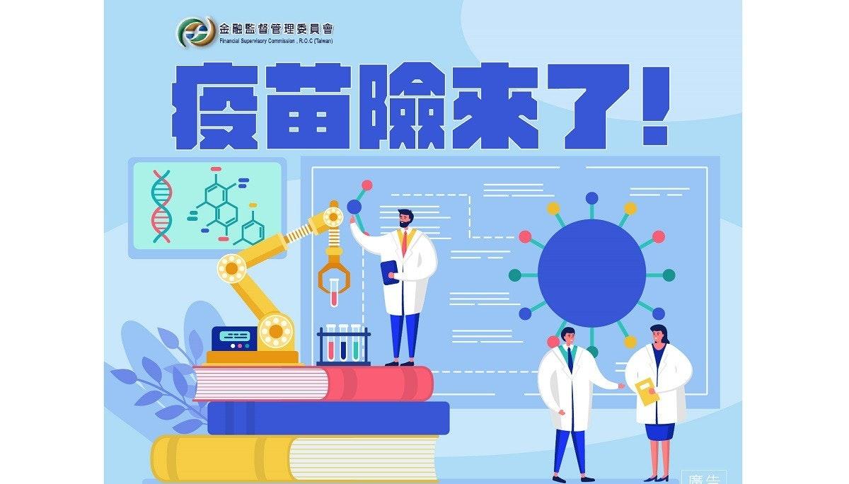 照片中提到了金融監督管理委員會、Financial Supervisory Commissian , RO.C (Taiwan)、度苗,包含了科學調查員、矢量圖形、插圖、圖片、研究