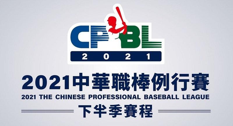 2021中華職棒CPBL下半季賽程表、比賽日期、免費直播線上看:各隊主場轉播頻道