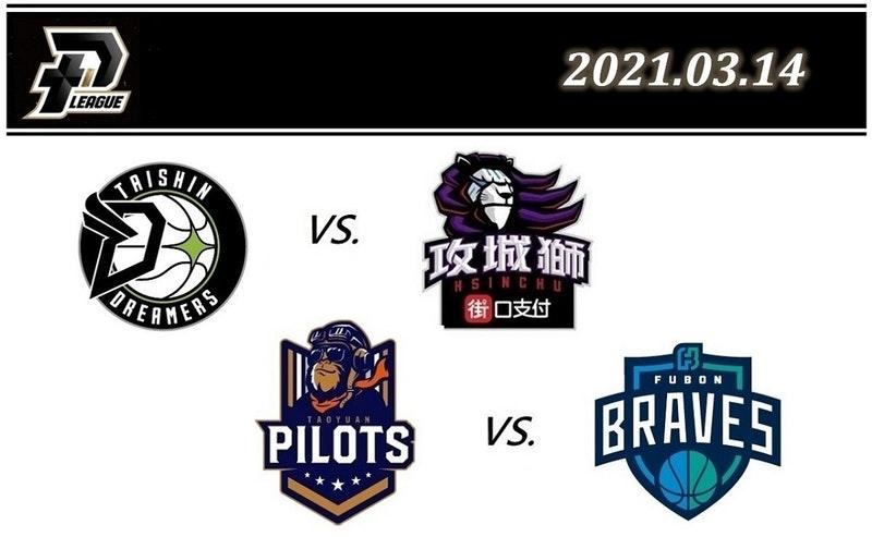 2021 PLG台灣職籃YouTube直播線上看:3月14日 夢想家vs.攻城獅、領航猿vs.富邦勇士