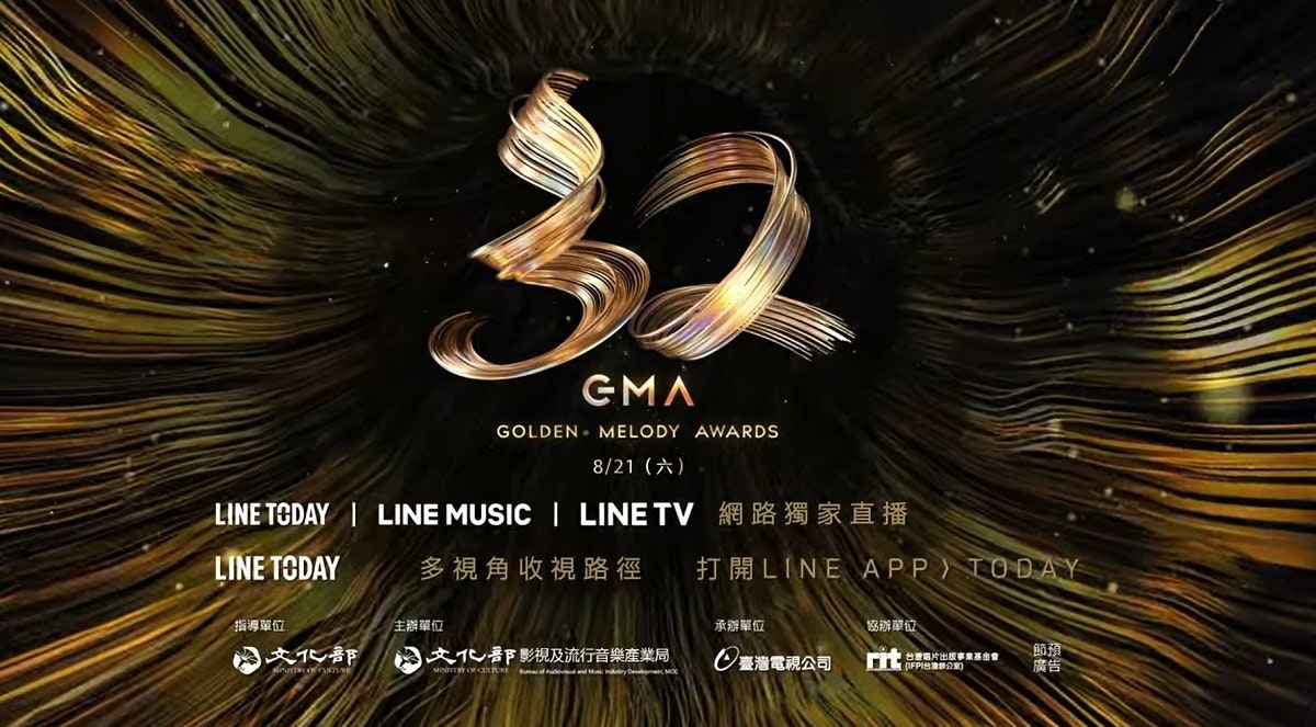 照片中提到了GMA、GOLDEN MELODY AWARDS、8/21 (六),跟索尼娃、ProKennex有關,包含了平面設計、平面設計、海報、股票攝影、字形