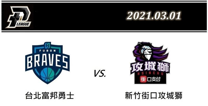 2021 PLG台灣職籃YouTube直播線上看:3月1日 臺北富邦勇士vs.新竹街口攻城獅