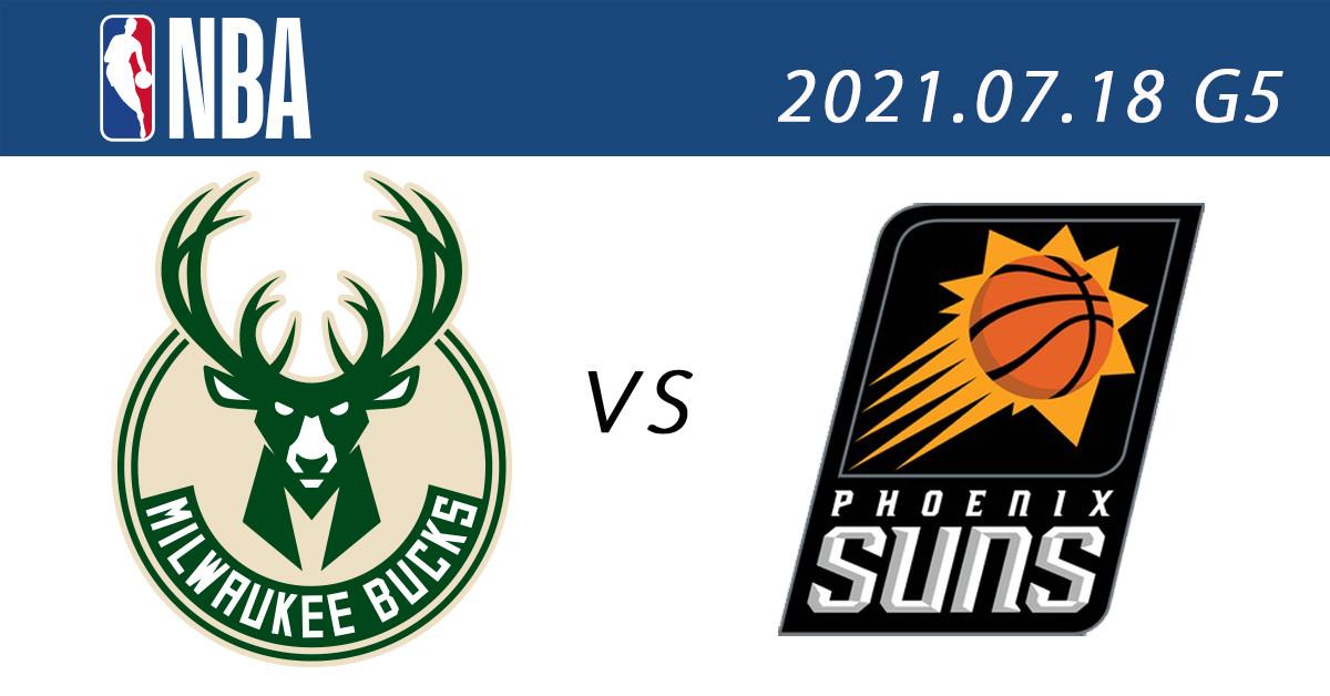照片中提到了2021.07.18 G5、NBA、VS,跟密爾沃基雄鹿、NBA有關,包含了圖形、鳳凰太陽隊、洛杉磯湖人隊