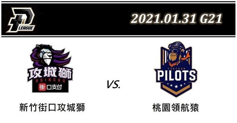 2021 PLG台灣職籃YouTube直播線上看:1月31日 新竹街口攻城獅vs.桃園領航猿