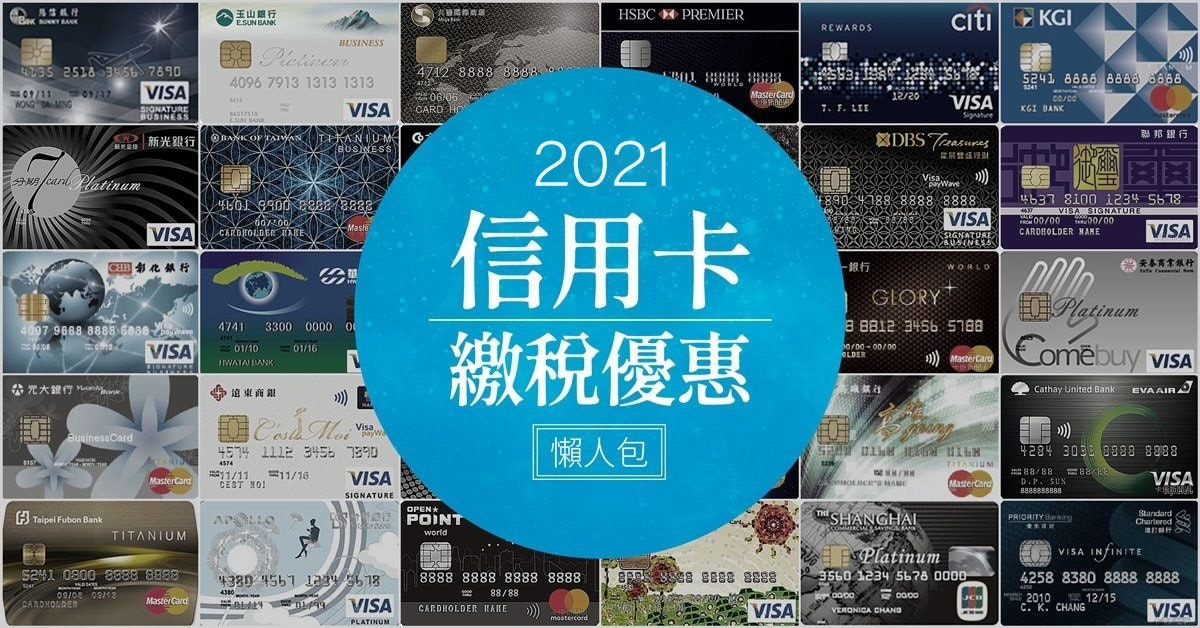 照片中提到了玉山銀行、ESUN BANK、HSBC PREMIER,跟上海唐有關,包含了平面設計、億森商業銀行、信用卡、稅、外匯市場