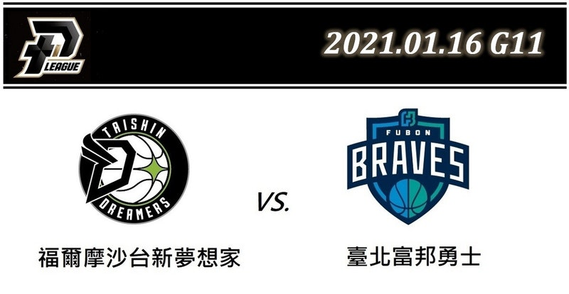 2021 PLG台灣職籃直播YouTube線上看:1月16日 福爾摩沙台新夢想家vs.臺北富邦勇士