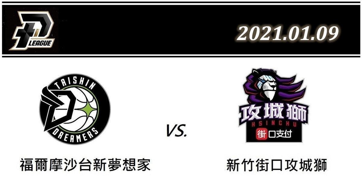 照片中提到了2021.01.09、LEAGUE、RISHIN,跟高點大學、米德爾斯堡足球俱樂部有關,包含了聯盟+、台北富邦勇士、聯盟+、新竹JKO孤單、中國籃球聯盟