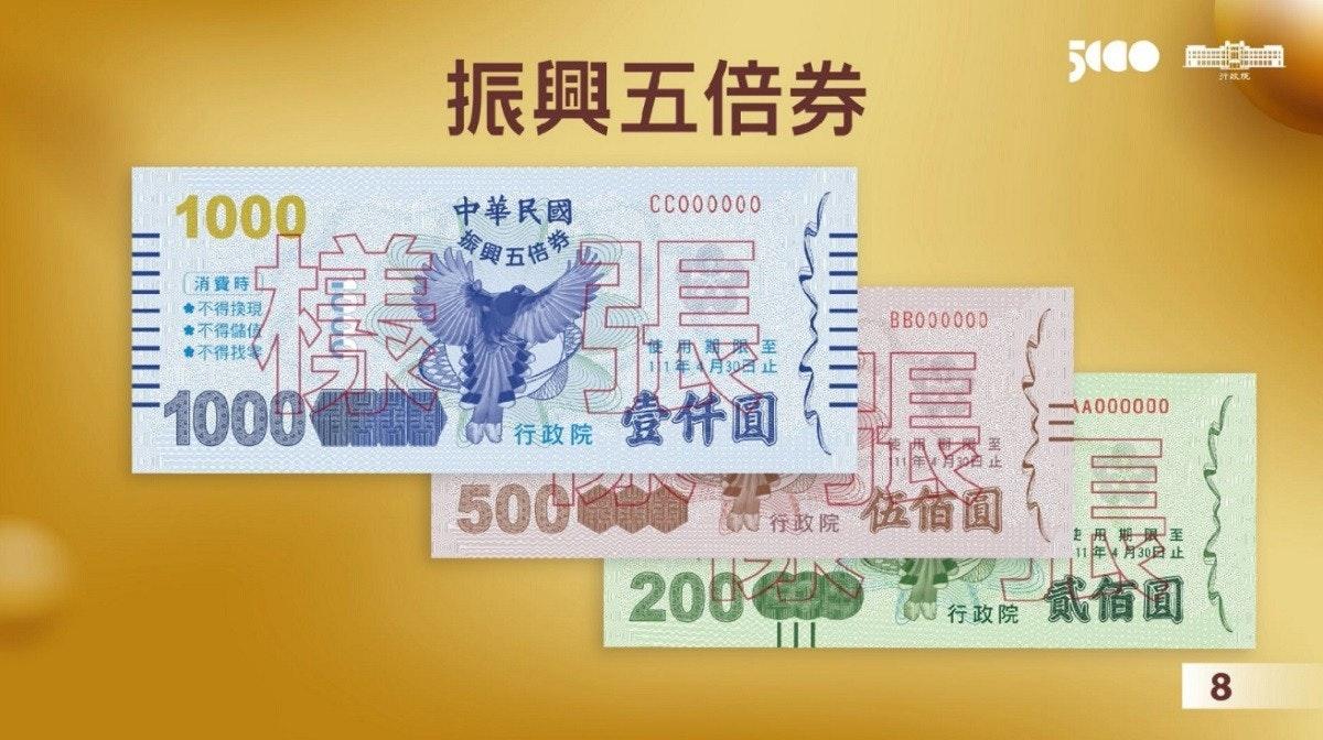 照片中提到了5100、振興五倍券、1 重に,包含了紙、紙、字形、儀表