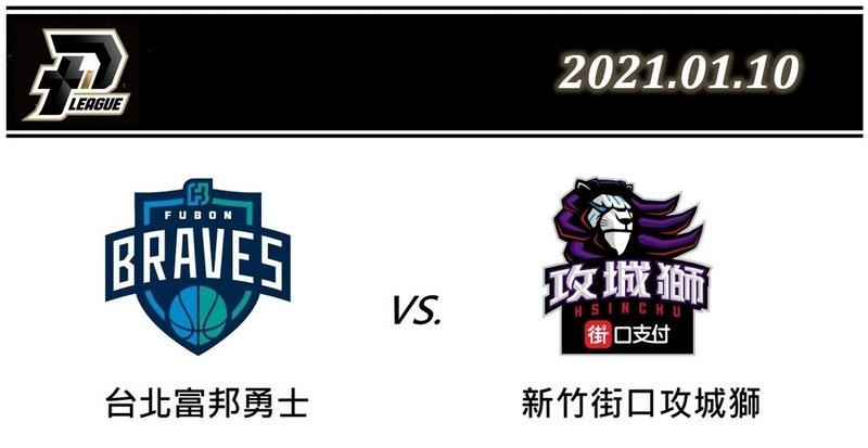 2021 PLG台灣職籃直播YouTube線上看:1月10日 臺北富邦勇士vs.新竹攻城獅