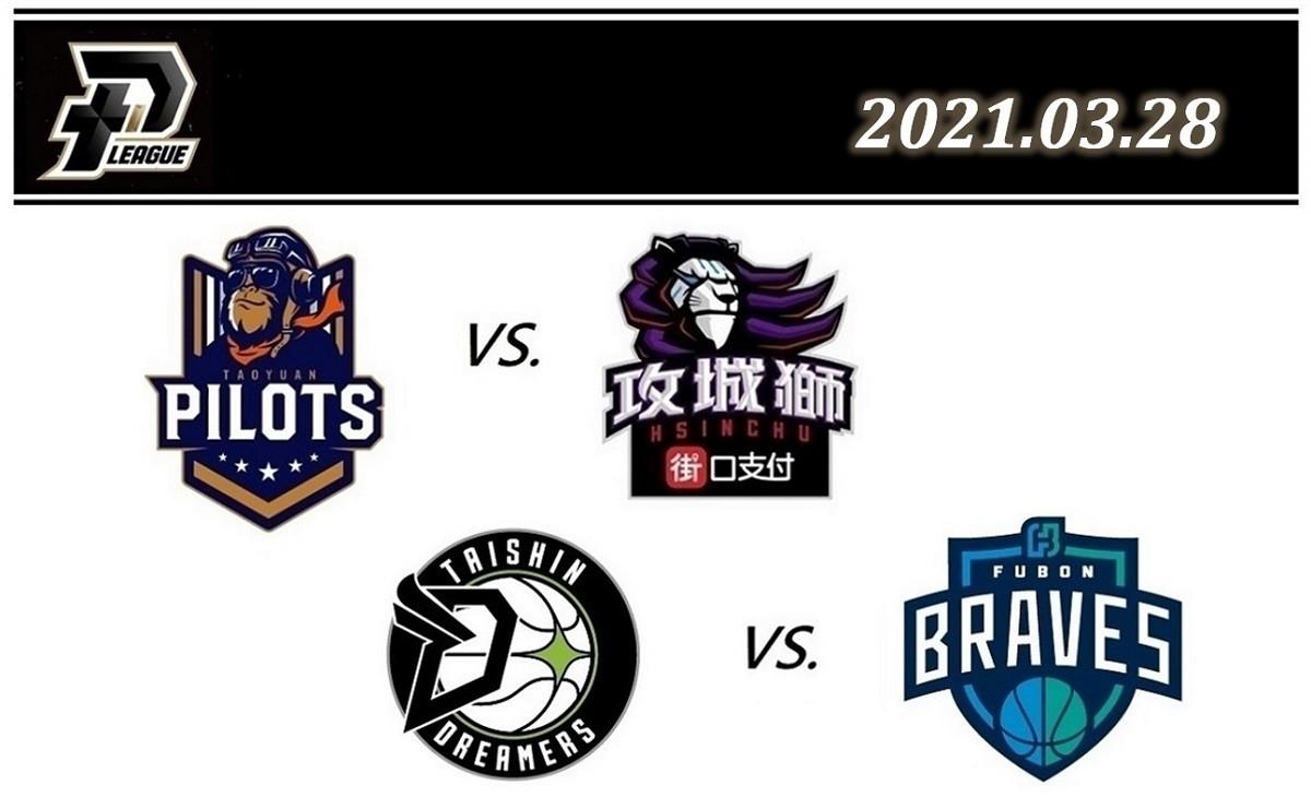 2021 PLG台灣職籃YouTube直播線上看:3月28日 領航猿vs.攻城獅、夢想家vs.富邦勇士