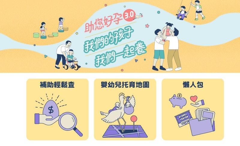 台北市生育獎勵金補貼加碼5000元 設籍期間縮短、北北基生活圈併入計算