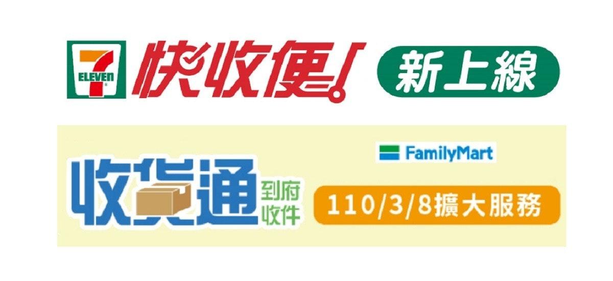 照片中提到了图虎收便[新上線、ELEVEN、E FamilyMart,包含了7 11、商標、牌、產品設計、產品