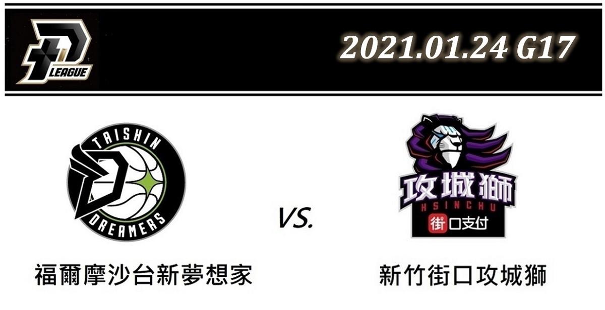 2021 PLG台灣職籃直播YouTube線上看:1月24日 福爾摩沙台新夢想家vs.新竹街口攻城獅