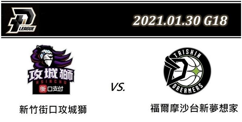2021 PLG台灣職籃直播YouTube線上看:1月30日 新竹街口攻城獅vs.福爾摩沙台新夢想家