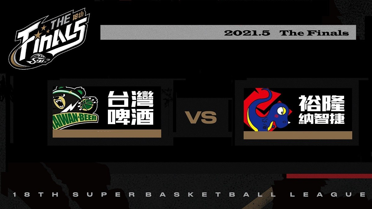 2021 SBL超級籃球聯賽冠軍賽:賽程表、即時比分、YouTube直播線上看