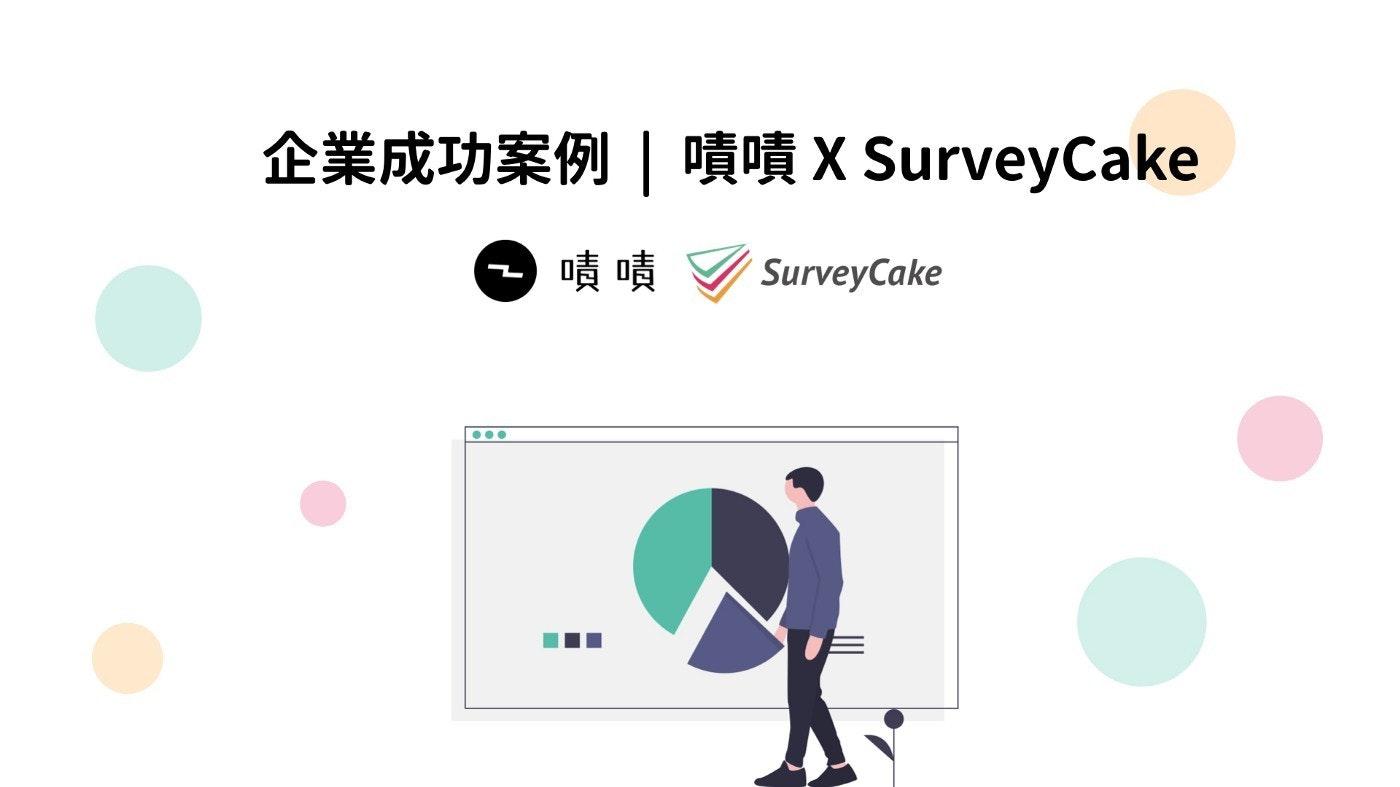 照片中提到了企業成功案例| 噴嘖X SurveyCake、啧啧、SurveyCake,包含了人類行為、博客、數字營銷、公共關係、服務